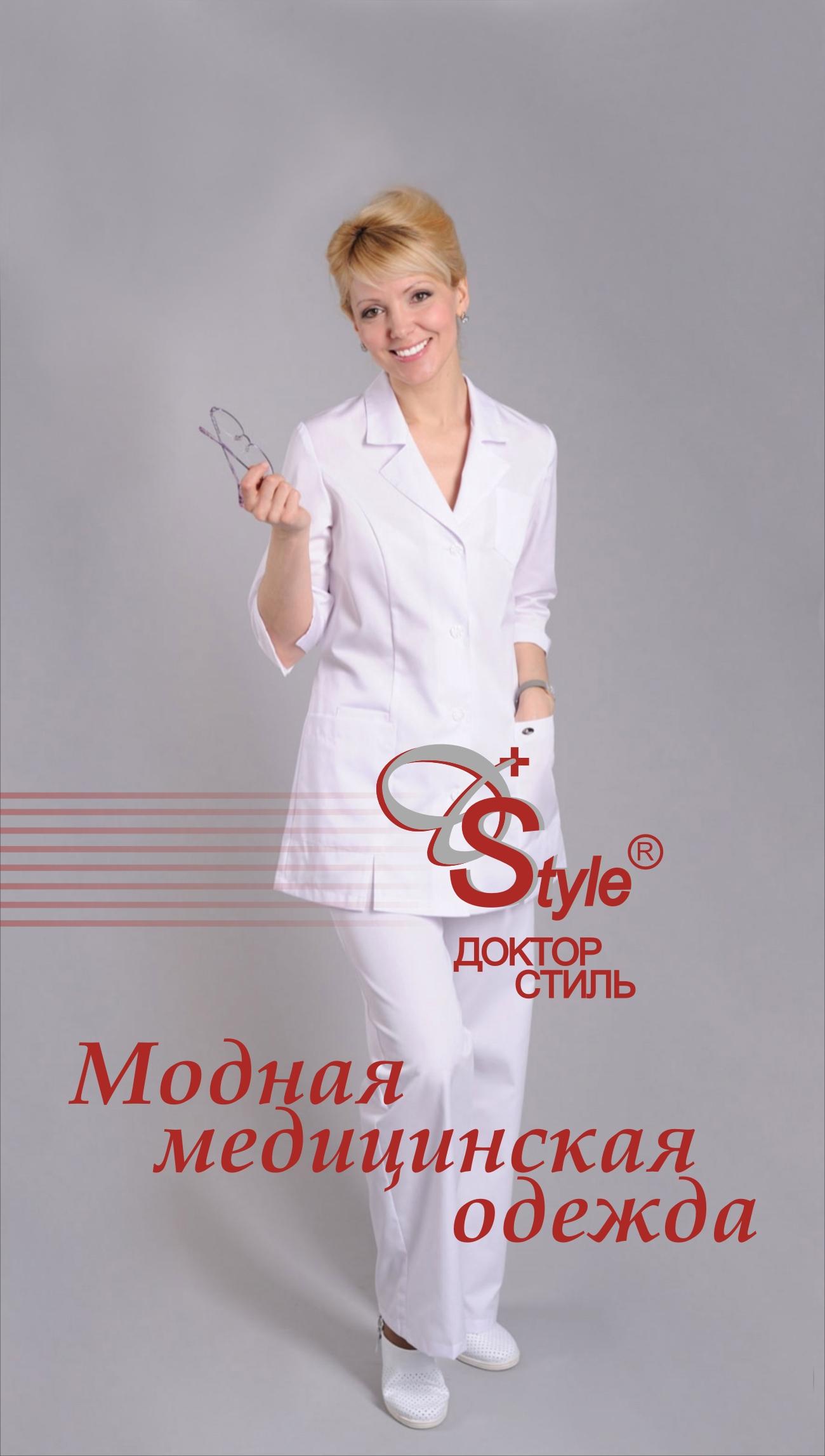 Мед Одежда Модный Доктор Каталог